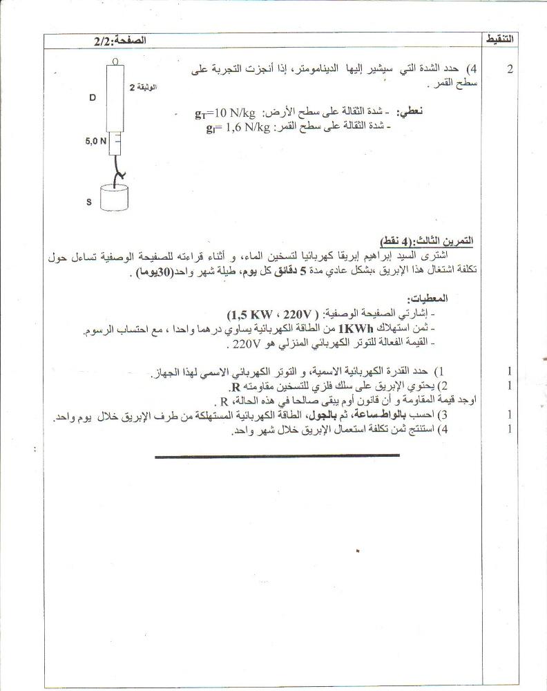 الاختبار الجهوي في مادة الفيزياء للثالثة إعدادي- دورة يونيو 2012 (جهة دكالة عبدة) Page_216