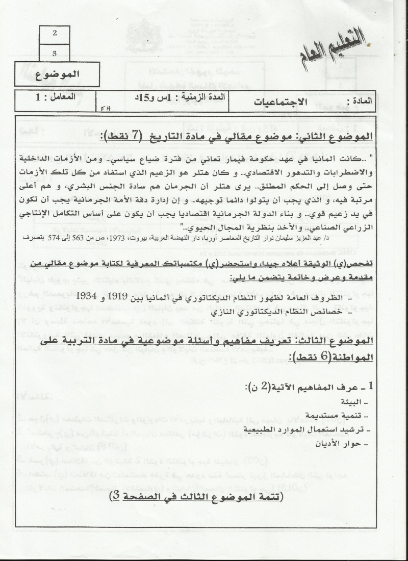 الامتحان الجهوي الموحد في الاجتماعيات لنيل شهادة السلك الاعدادي يونيو 2012 (جهة سوس ماسة درعة)    Scan10