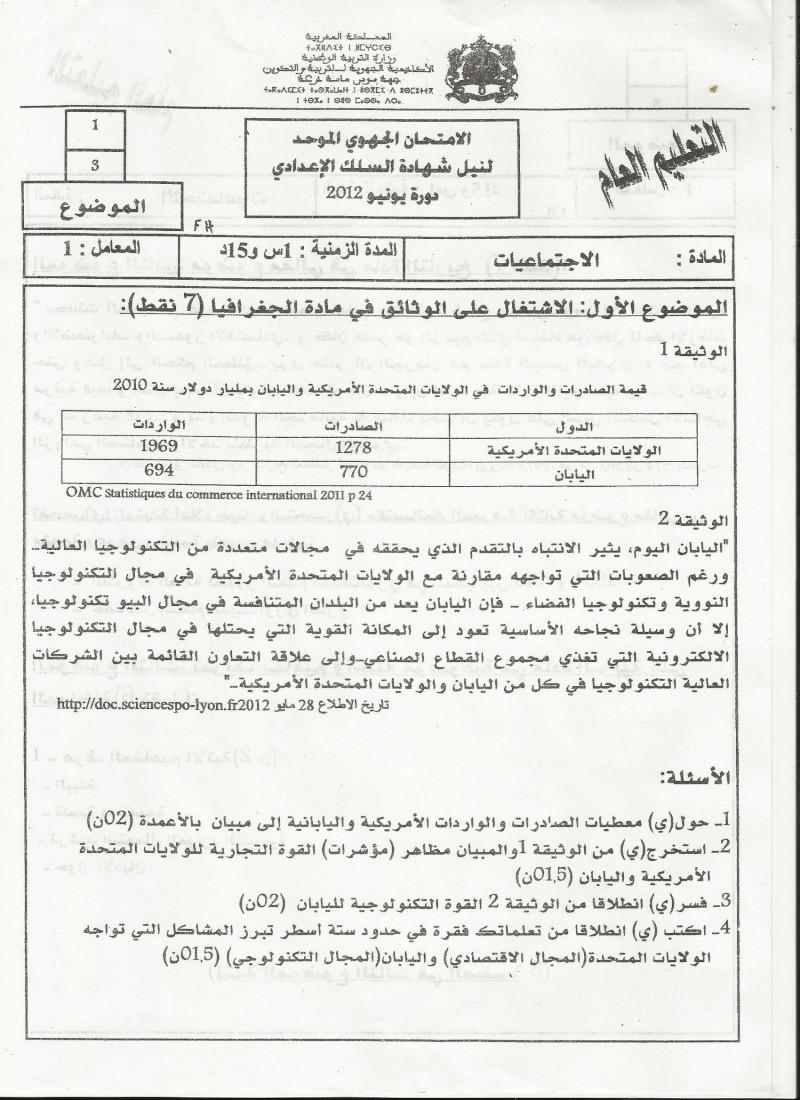 الامتحان الجهوي الموحد في الاجتماعيات لنيل شهادة السلك الاعدادي يونيو 2012 (جهة سوس ماسة درعة)    Scan_110
