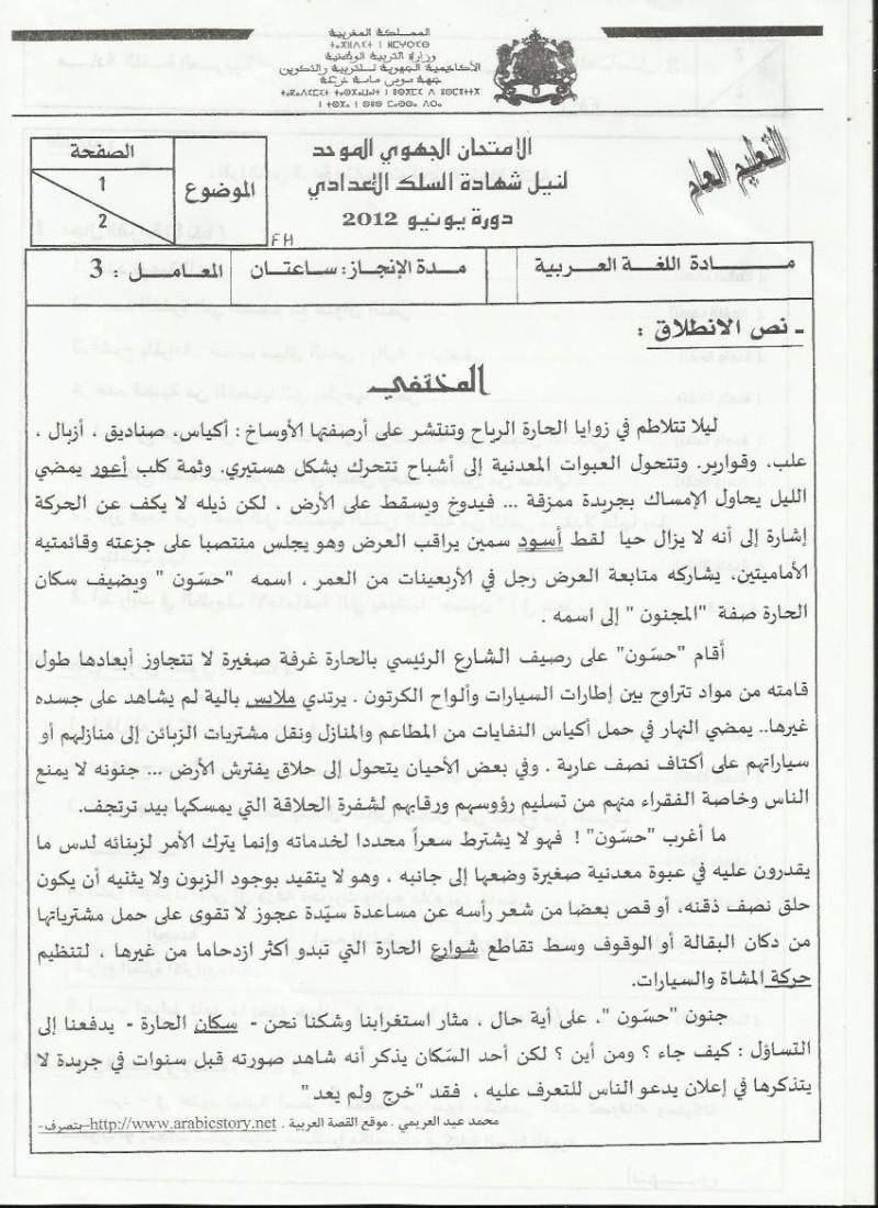 الامتحان الجهوي الموحد في اللغة العربية لنيل شهادة السلك الاعدادي يونيو 2012 (جهة سوس ماسة درعة)  Scan_211