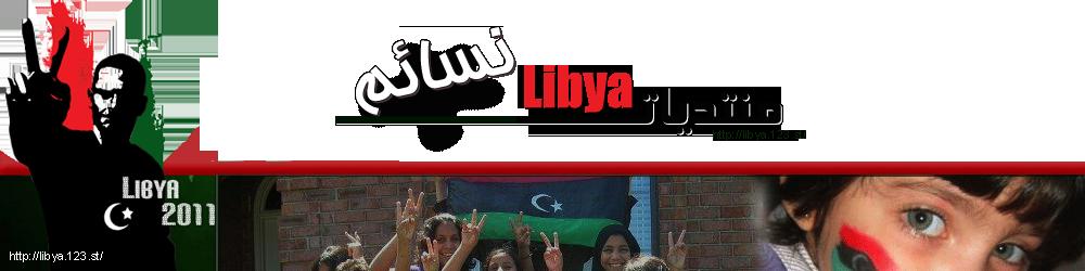 منتدى نسائم ليبيا