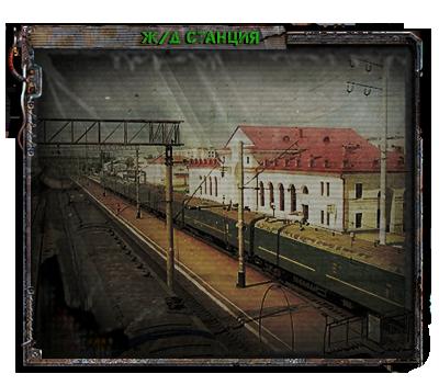 Ж/Д Станция - Страница 5 S_eaau10