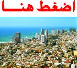 مدينة تل ابيب وقراها ( تل الربيع )