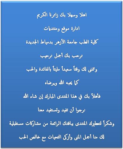 كلية الطب البشري ج الأزهر بدمياط الجديدة Tarhee10