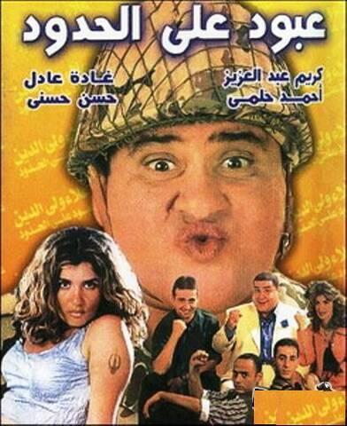 حصرى جدا جميع أفلام النجم كريم عبد العزيز ميديافاير