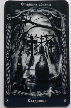 Таро Чернокнижника: старшие арканы. P1070819