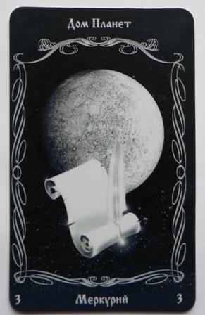 Дом планет (Таро Чернокнижника) P1070857