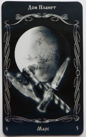 Дом планет (Таро Чернокнижника) P1070910