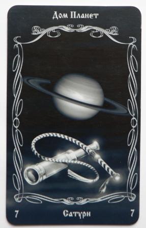 Дом планет (Таро Чернокнижника) P1070912