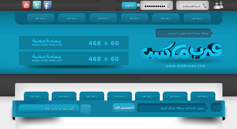 ستايل تومبيلات محول (استايل عرب ماكس الجديد Untitl95