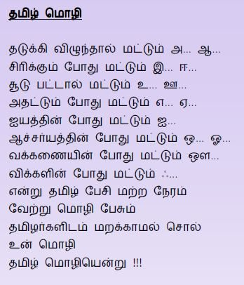 beautiful quotes on tamil Tamil10