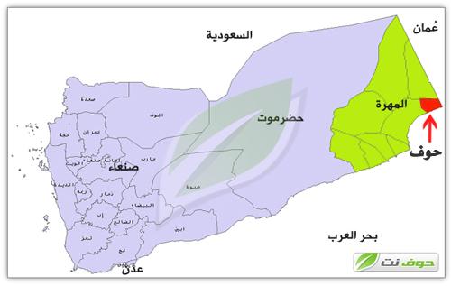 جنوب اليمن السياحة في منطقة (حوف) Howf210