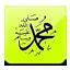 التاريخ الإسلامي والتعريف بالصحابة والاعلام