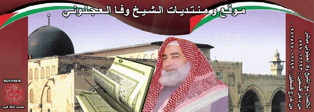 منتدى الشيخ وفا العجلوني