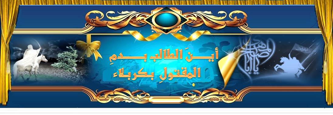 هيئة الشعائرالدينية والثقافية ـ خدمة الإمام الحسين عليه السلام ـ بغداد ـ