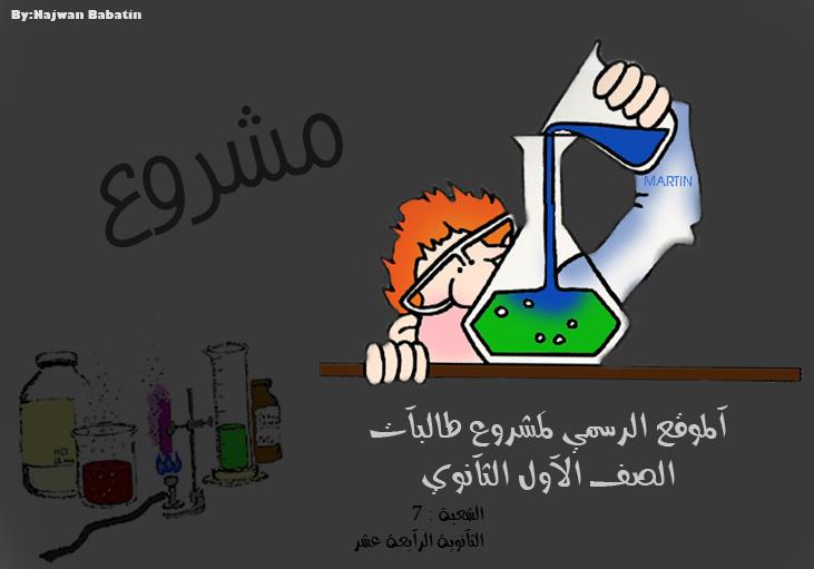 الموقع الرسمي لمشروع طالبات الصف الأول الثانوي - Mashro3
