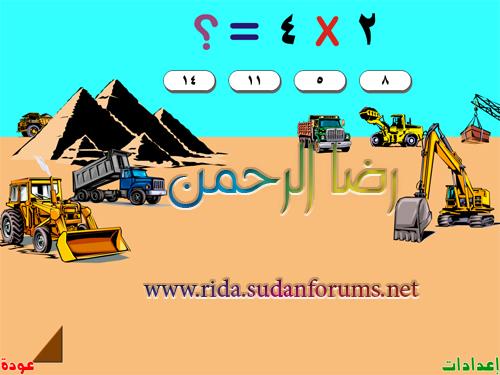 برامج تعليم جدول الضرب للأطفال (عربي و إنجليزي ) Oouusu10