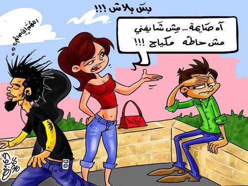 كاريكاتير صيام بنات أخر الزمن 13078010