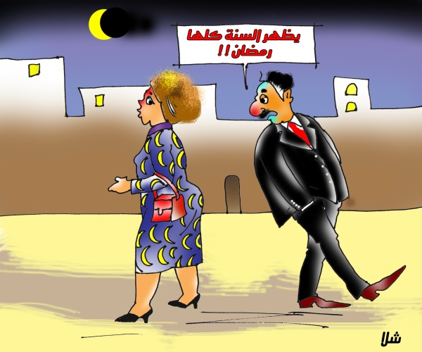كاريكاتير السنة كلها رمضان 13120110