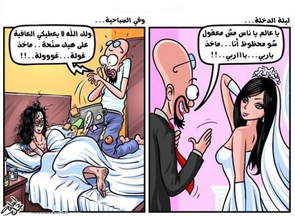 كاريكاتير المراة قبل وبعد الزواج 13305810