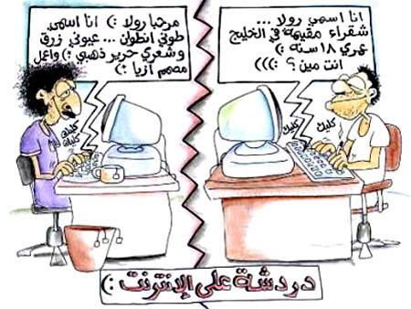كاريكاتير عن الشات ومقالبه 13307610