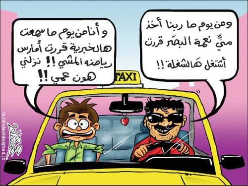 كاريكاتير عن قيادة السيارات الاجرة 13320610