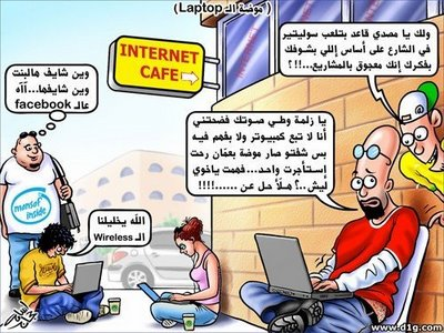 كاريكاتير شباب 2012 13338310