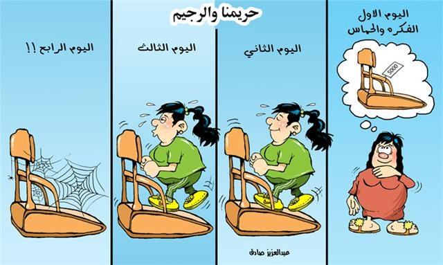 كاريكاتير الرجيم 13368110