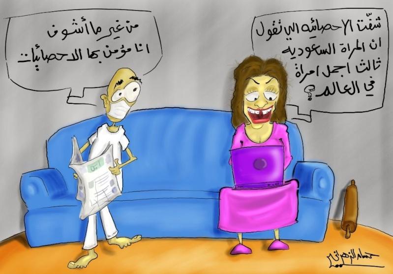 كاريكاتير مضحك عن النساء 13398510