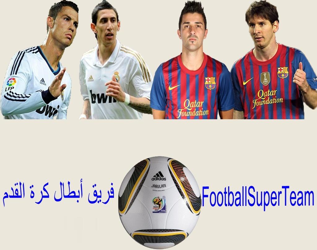 فريق أبطال كرة القدم