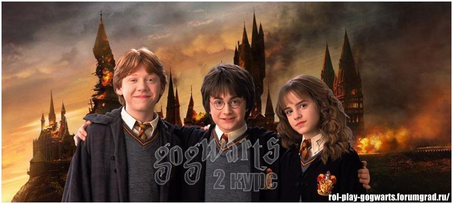 Ролевая Игра по Гарри Поттеру - Мы вернулись!