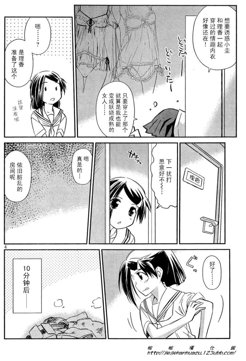 【姐姐汉化】=====亲吻姐姐61话 无所事事的时候==== Kisssa19