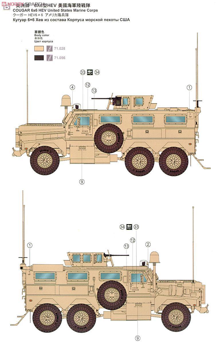 U.S. Cougar 6x6 M.R.A.P ( Meng 1/35 réf SS.005 )  10304214