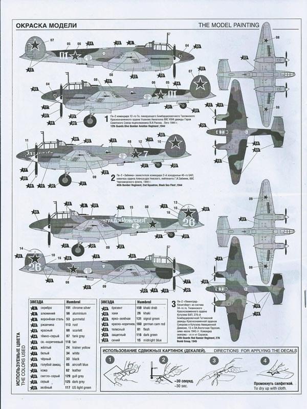 Petlyakov Pe-2 Peshka ( Zvezda 1/48 ) 10886-10