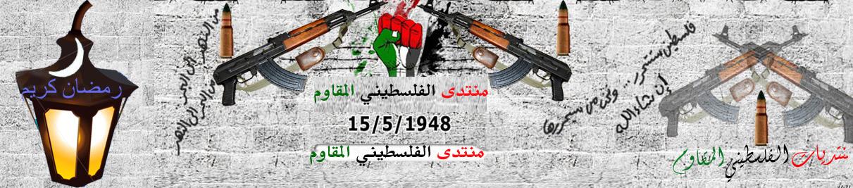 الفلسطيني المقاوم