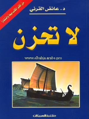 كتاب (لا تحزن) لدكتور عائض القرني La_tah10