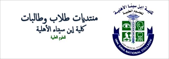 منتدى كلية ابن سيناء الاهلية