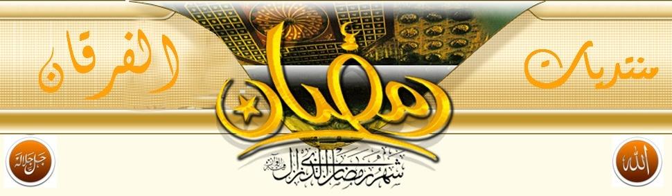 منتديات الفرقان الاسلامية