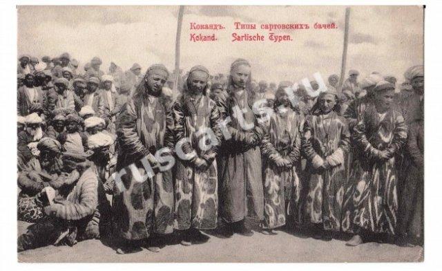 Сарты и татары - Page 6 D5330010