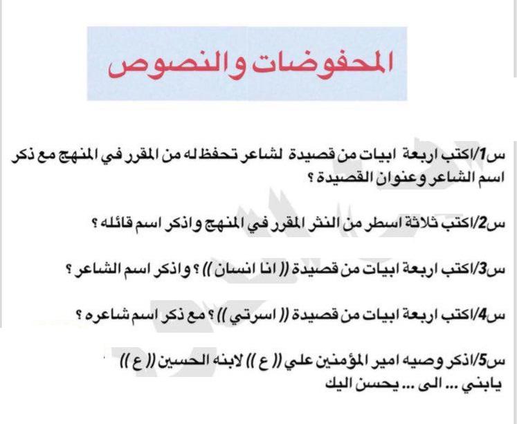 مرشحات الانشاء + المحفوظات والنصوص اللغة العربية / السادس الابتدائي 2019 000010