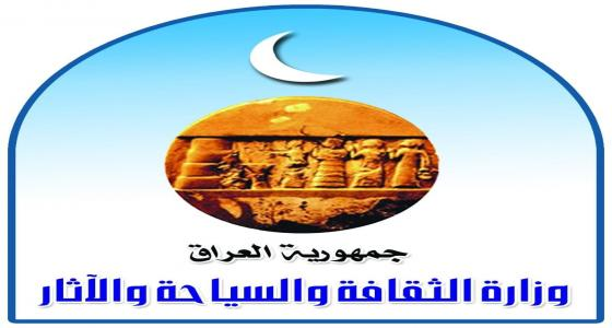 تعيينات وزارة الثقافة العراقية 2019 00017