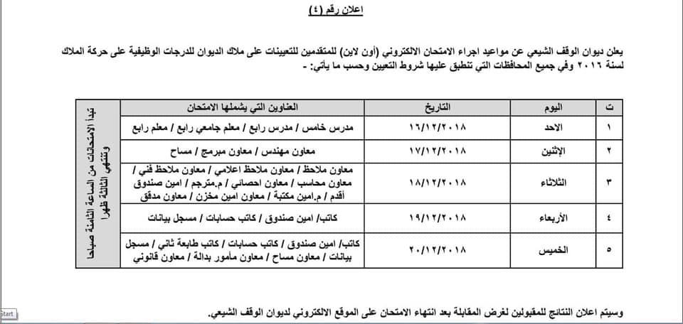 ديوان الوقف الشيعي عن موعد  المقابلات الخاصة بالمتقدمين على التعيين  0010