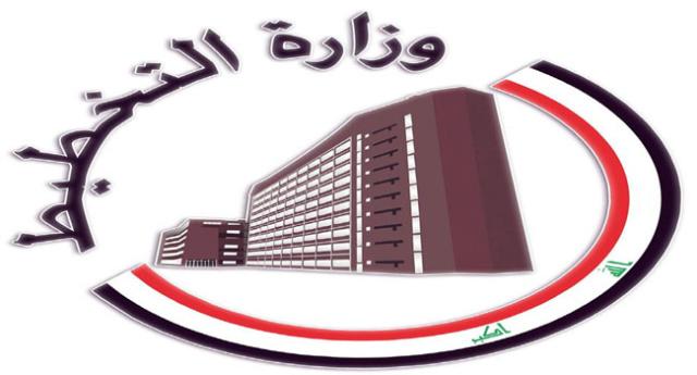 استمارة التقديم على  تعيينات وزارة التخطيط 2019 في بغداد والمحافظات 0011