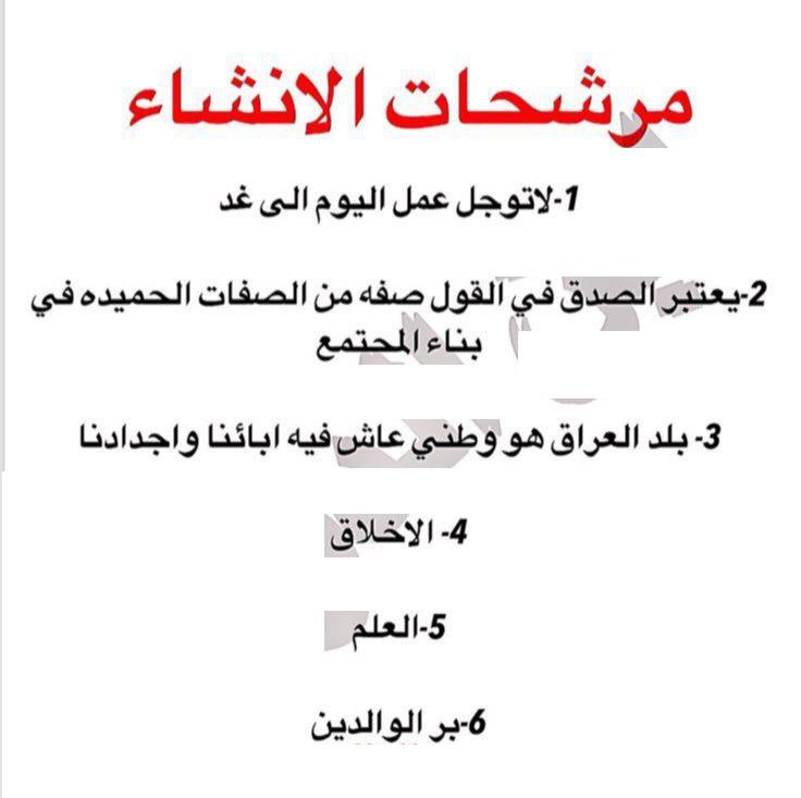 مرشحات الانشاء + المحفوظات والنصوص اللغة العربية / السادس الابتدائي 2019 0014