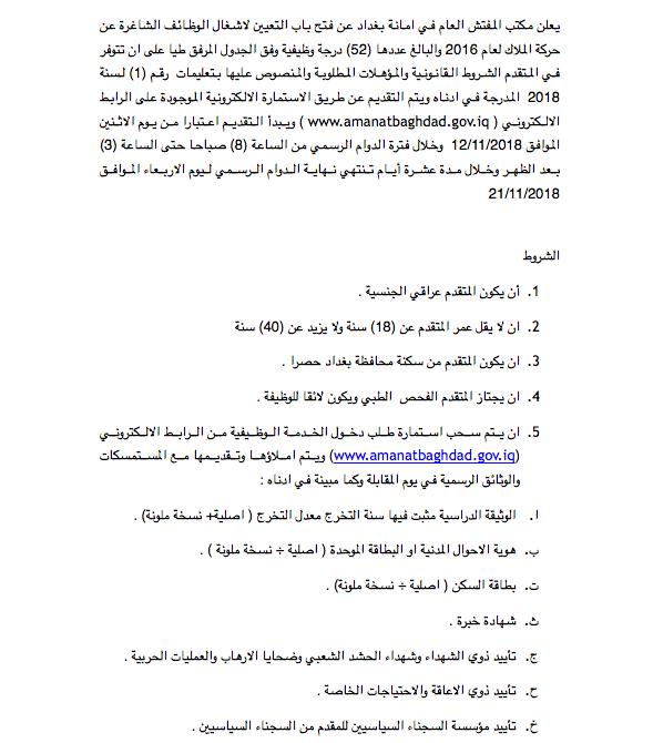 عاجل : تعيينات في مكتب المفتش العام امانة بغداد 0110
