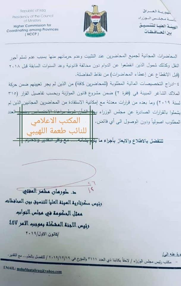 الامانه العامه لمجلس الوزراء تخاطب وزارة التربية وتضع قرارات للتعامل مع المحاضرين  01114