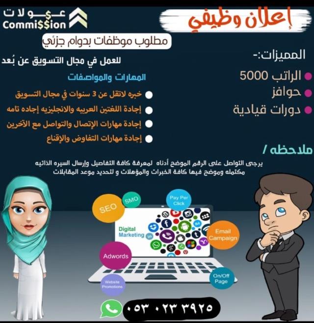 وظائف للنساء عن بعد براتب 5000 ريال 0119