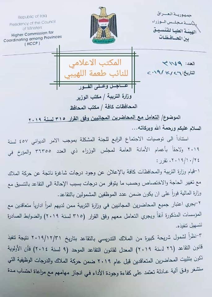 الامانه العامه لمجلس الوزراء تخاطب وزارة التربية وتضع قرارات للتعامل مع المحاضرين  0127