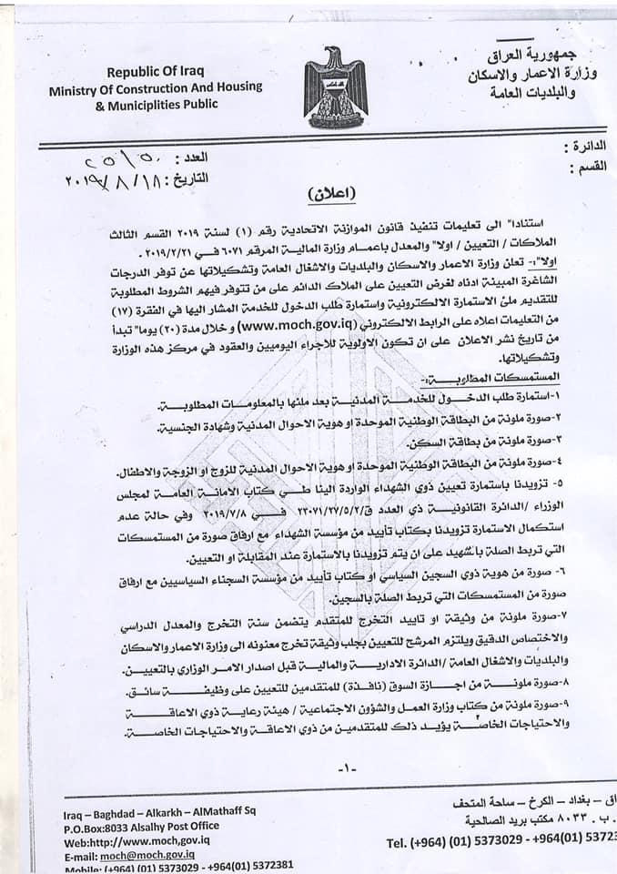 عاجل درجات وظيفية عدد 732 في وزارة الاعمار والاسكان والبلديات العامة  014