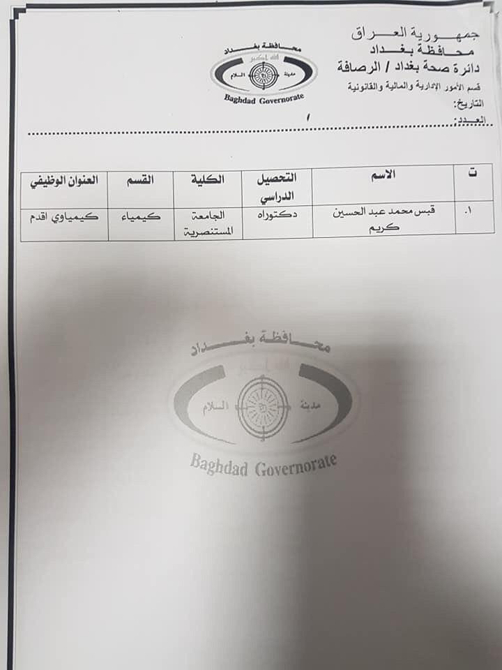 عااجل أسماء المقبولين بتعيينات دائرة الصحة بغداد (الوجبة الثانية) 2020 1041